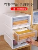 收納箱抽屜式塑料透明儲物柜子衣服內衣衣物整理箱神器衣柜收納盒-『美人季』