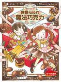 (二手書)露露和菈菈(5):露露菈菈的魔法巧克力(新版)