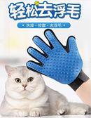 擼貓手套貓梳子除毛刷去浮毛神器狗狗梳子脫毛梳洗澡按摩貓咪用品