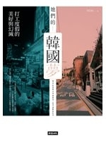 二手書博民逛書店 《她們的韓國夢:打工度假的美好與幻滅》 R2Y ISBN:9789571373997│Fion