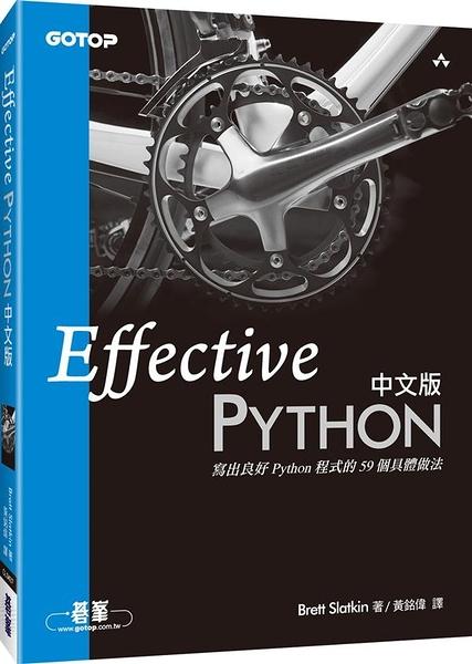 (二手書)Effective Python 中文版   寫出良好 Python 程式的 59 個具體做法