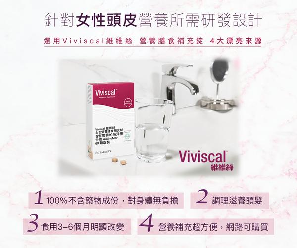 Viviscal維維絲 女性營養膳食補充錠 60錠 30天