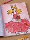 塗色畫本公主涂色畫本繪畫冊兒童學畫畫本圖畫本手繪繪畫書繪本百變涂色秀 小天使