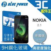 BLUE POWER NOKIA 2.1 9H鋼化玻璃保護貼 非滿版 諾基亞 0.33