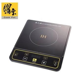 鍋寶 台灣製造 黑陶瓷 微電腦變頻 電磁爐 IH-8966-D