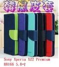【韓風雙色】Sony Xperia XZ...