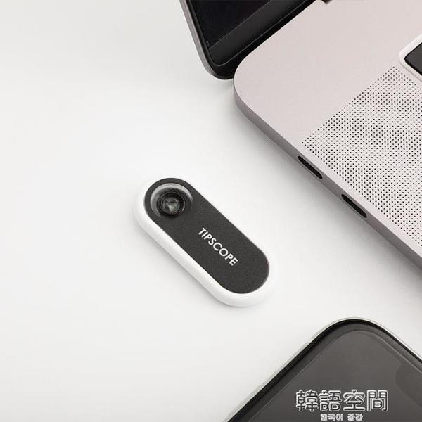 TIPSCOPE手機顯微鏡 鏡頭貼 超薄便攜 適用安卓蘋果手機通用