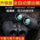全自動對焦高清望遠鏡成人高清高倍10公里雙筒護眼戶外狙擊特種兵快速出貨