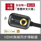 24H出貨 一年保固 SmartCast HDMI 手機 傳輸器 電視棒 蘋果 AnyCast Chromecast 『無名』 Q10102