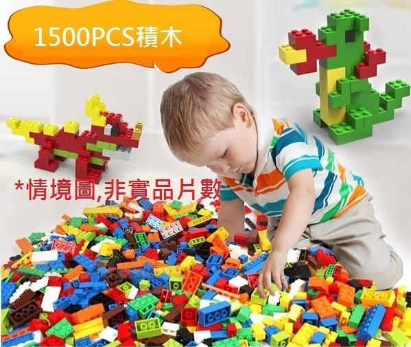*幼之圓*澳洲Building blocks拼裝積木~可兼容樂高積木喔~1500PCS~