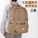 帆布雙肩包50升大容量旅行包旅游戶外揹包運動行李包男女學生書包