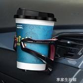 車載水杯架汽車空調出風口杯座茶杯杯托飲料架支架固定-享家