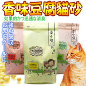 此商品48小時內快速出貨》南小喵》食用級凝結力強原味|水蜜桃|綠茶豆腐貓砂6L*6包