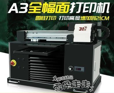 列印機uv列印機小型萬能平板印刷噴繪機彩印鏡面手機殼製作噴墨賺錢神器LX【時髦新品】