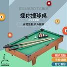 ▽互動款 迷你撞球桌【桌腳款 大型】桌上型 木製 撞球台 撞球檯 台球桌 兒童 親子 益智 玩具