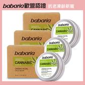 (超值3入)西班牙Babaria大麻籽油滋潤面霜50ml
