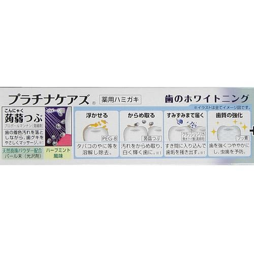 日本製防牙周病牙膏美白牙齒通販屋