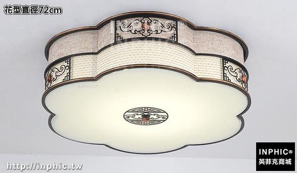 INPHIC-新中式LED臥室吸頂燈仿古中國風鐵藝客廳燈具個性書房酒店餐廳燈-花型直徑72cm_S3081C