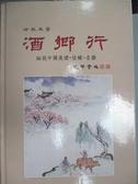 【書寶二手書T5/旅遊_ZCU】酒鄉行 : 細說中國好酒.佳餚.名勝_徐桂生