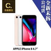 APPLE iPhone 8  256G 4.7吋 空機 板橋實體店面 【吉盈數位商城】  i8 iphone8