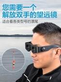 望遠鏡釣魚望遠鏡高倍高清看魚漂專用垂釣放大鏡便攜佩戴式眼鏡式頭戴式 晶彩生活