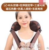 頸椎按摩器頸部腰部肩部頸肩肩頸多功能按摩枕全身家用脖子CY『小淇嚴選』