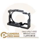 ◎相機專家◎ Ulanzi UURig C-A6400 金屬兔籠 Sony A6400適用 支架 保護框 開年公司貨