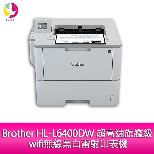 分期0利率 Brother HL-L6400DW 超高速旗艦級 wifi無線黑白雷射印表機