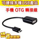 【限期3期零利率】全新 手機 OTG 轉接線 轉接線 適用Micro USB接口手機