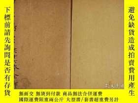 二手書博民逛書店罕見【古籍】道教符咒新刻萬法歸宗(清代古本)Y265026 李淳
