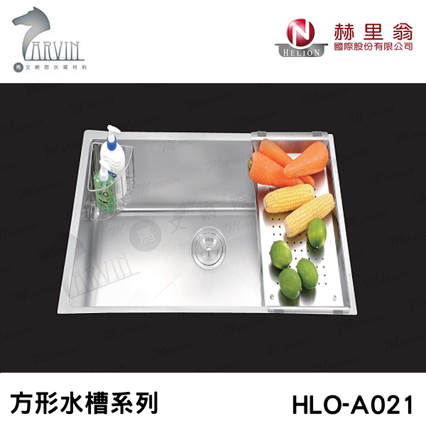 《赫里翁》HLO-A021 方形水槽 MIT歐化不銹鋼 廚房水槽