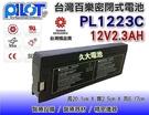【久大電池】台灣百樂密閉式電池 PL1223C 12V2.3AH EPP-100C(醫療設備 醫療器材 精密儀器)