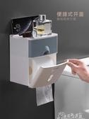 【免運快出】 衛生間紙巾盒廁所紙置物架廁紙盒免打孔防水捲紙筒創意抽紙盒加大 奇思妙想屋