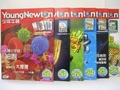 【書寶二手書T2/少年童書_I2C】少年牛頓_50~56期間_共6本合售_人體小宇宙-細胞