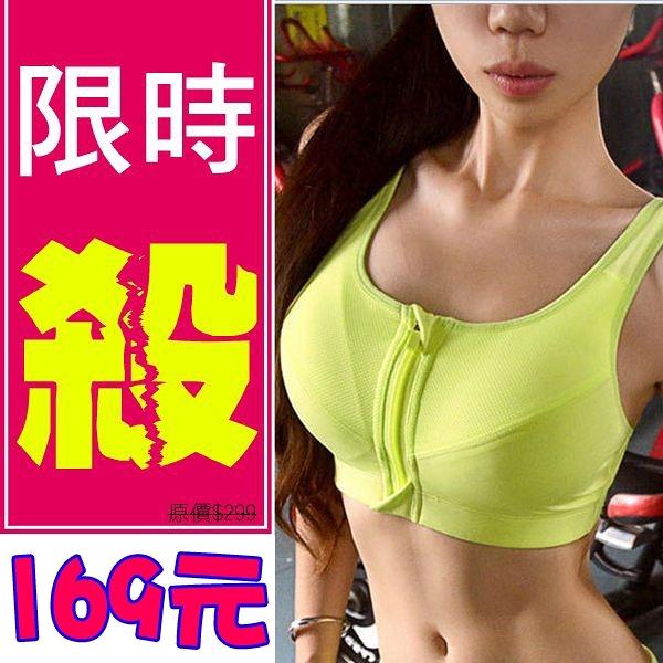新款防震 瑜珈 運動內衣 專業運動 跑步前開拉鍊式無鋼圈內衣 (S-L)