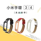 小米手環4/3共用 優質皮革錶帶