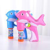 春季上新 泡泡機泡泡槍玩具兒童全自動不漏水七彩電動補充液吹泡泡水槍