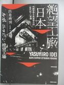 【書寶二手書T1/社會_IKO】絕望工廠 日本:外國留學生與實習生的「現代奴工」實錄_出井康博(