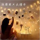 LED照片燈串 照片墻 夾子 3米照片 燈串 情人節 生日派對 ☆匠子工坊☆【UZ0042】