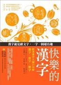 (二手書)快樂的漢字:跟著漢學大師白川靜識字、賞字、解字