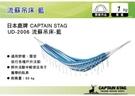 ||MyRack|| 日本鹿牌 CAPTAIN STAG 流蘇吊床-藍 UD-2006 輕便型吊床 攜帶型臥具 午睡