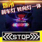 【一燈三用】摩托車轉向燈改裝配件電動車剎車燈led爆閃尾燈  走心小賣場