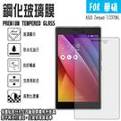 【鋼化保護貼】華碩 ZenPad 7.0 ( 7吋玻璃貼 ) Z370C Z370KL Z370