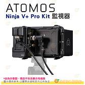 ATOMOS Ninja V+ Pro Kit 監視器 公司貨 8K p30 監看螢幕 5吋 HDMI 紀錄器