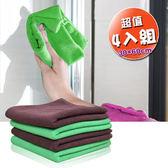 【G+居家】超細纖維除塵輕巧擦拭布(4入)
