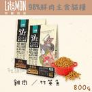 LitoMon怪獸部落[98%鮮肉主食貓糧,雞肉/竹筴魚,800g,台灣製]