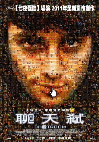 聊天弒 DVD  (購潮8)