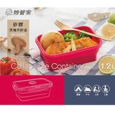 妙管家 矽膠摺疊保鮮盒1.2L HK-011XL