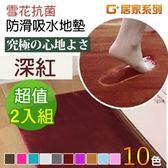 【G+居家】雪花抗菌防滑吸水地墊 40X60cm 深紅(2件組)