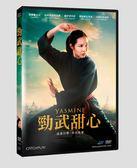 勁武甜心 DVD (OS小舖)